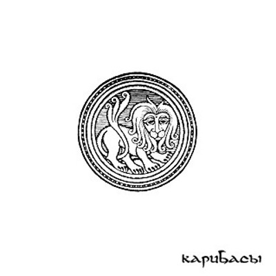 Karibasy - Mamam I Papam (2004)