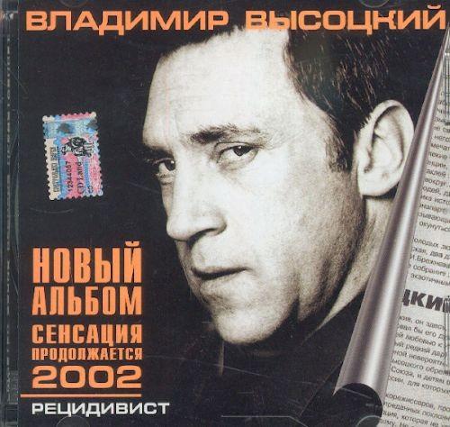 Vladimir Vysockij - Recidivist