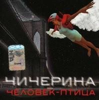 Čičerina - Čelovek-Ptica RUS