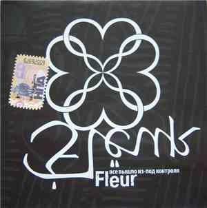 Fleur - Vsjo vyshlo iz-pod kontrolja RUS