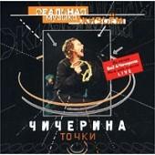 Čičerina - Točki RUS