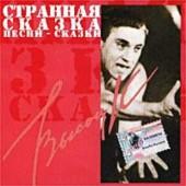 Vladimir Vysockij - Strannaja Skazka /Divnobajky (Edice 2009)