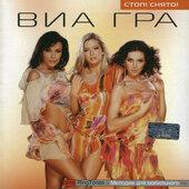 Via-Gra (Ruský Taneční Pop) - Stop! Snjato! (2003)