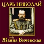 Žanna Bičevská - Car Nikolaj (Царь Николай)