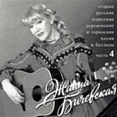 Žanna Bičevská - Staryje russkije narodnyje pěsni 4