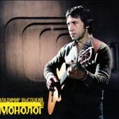 Vladimir Vysockij - Monolog