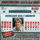John Denver - Live In The USSR