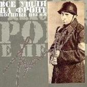 Vladimir Vysockij - Vse Usli Na Front - Vojennyje Pesni