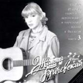 Žanna Bičevská - Staryje russkije narodnyje pěsni 3