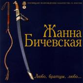 Žanna Bičevská - Ljubo, Bratcy, Ljubo (1997)