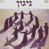 Věra Nerušilová, Alexandr Shonert & Natalie Shonert - Nigun - Židovské Písně/Jewish Songs (2001)