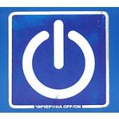 Čičerina - Off /On (Gift Edition) RUS