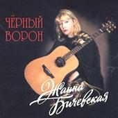 Žanna Bičevská - Čornyj Voron (2002)