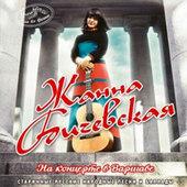 Žanna Bičevská - Na koncertě ve Varšavě (На концерте в Варшаве)