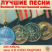 Alexandrovci - Best Songs Of Great Patriotic War