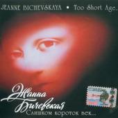 Žanna Bičevská - Sliskom Korotok Vek (Edice 1998)