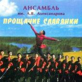 Alexandrovci - Proščanie Slavjanki (1999)