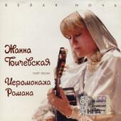 Žanna Bičevská - Beleja Noc (2005)