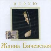 Žanna Bičevská - Veruju (2000)