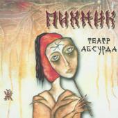 Piknik - Teatr Absurda (2010)