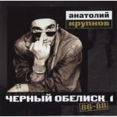 Černyj Obelisk (Black Obelisk) / Anatolij Krupnov - 1986-1988 (Remaster 2003)