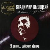 Vladimir Vysockij - Ya Spoyu... Rayskie Yabloki