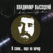Vladimir Vysockij - Ja Spoju... Jesce Ne Vecer