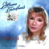 Žanna Bičevská - Romansy - Ja Rasskažu Tebe (2007)