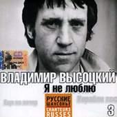 Vladimir Vysockij - Vladimir Vysotsky. Ya Ne Lyublyu / I Do Not Love