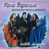 Koni Voronye/Demeter Ljubov - Gipsy Songs and Romances/Ruské cikánské písně a romance