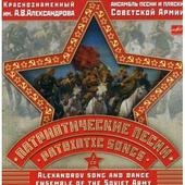Alexandrovci - Patriot Songs/Патриотические Песни