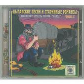 Various Artists - Cyganskie Pesni I Starinny 2 (2002)