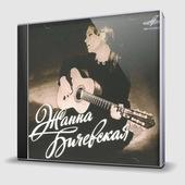 Žanna Bičevská - Žanna Bičevská
