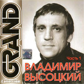 Vladimir Vysockij - Grand Collection Vol. 1