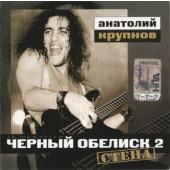 Černyj Obelisk (Black Obelisk) / Anatolij Krupnov - Stena (Remaster 2003)
