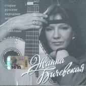 Žanna Bičevská - Staré ruské lidové písně 2