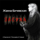 Žanna Bičevská - Za Sucha (Засуха)