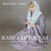 Žanna Bičevská - Imeni Tvoemu, Gospodi (1998)